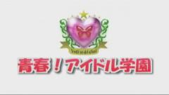 青春!アイドル学園 #1