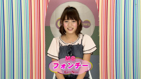 GirlsNews~ガールズポップ #4