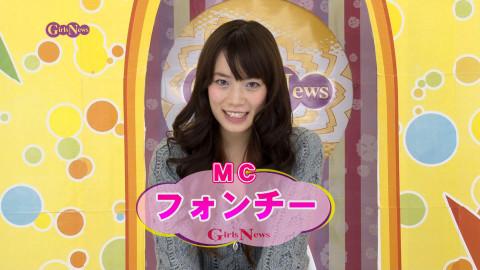 GirlsNews~ガールズポップ #8