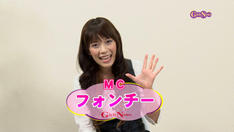 GirlsNews〜ガールズポップ #9