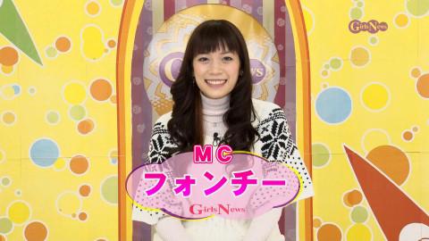 GirlsNews~ガールズポップ #10