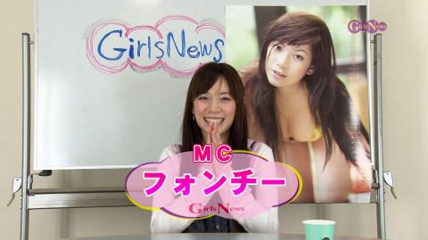 GirlsNews~ガールズポップ #11