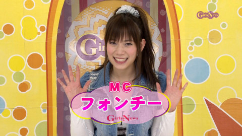 GirlsNews~ガールズポップ #12