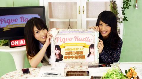 PigooRadio~加藤沙耶香・田井中茉莉亜 #1