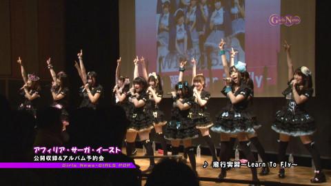 片山陽加(MC) AKB48 Notyet DiVA SDN48 アフィリアサーガイースト