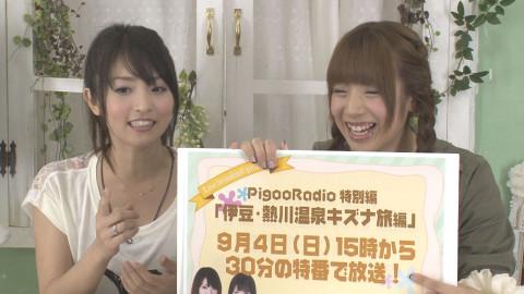 PigooRadio〜加藤沙耶香・田井中茉莉亜 #9