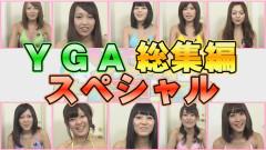 YGAのグラビア一直線!2 #8