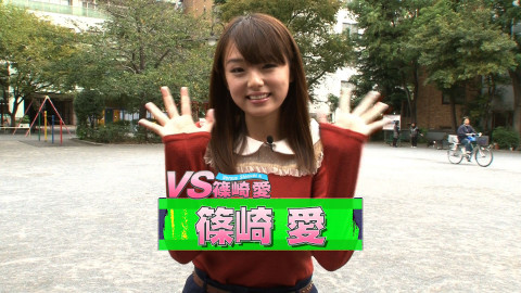 VS篠崎愛 #2