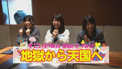 TokyoCheer2Party