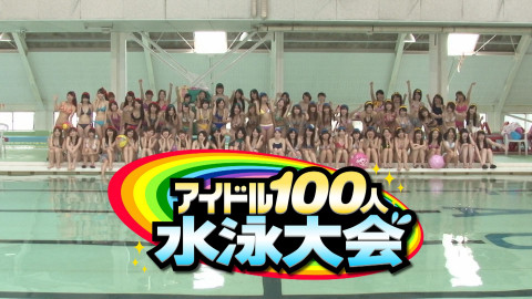 アイドル100人水泳大会 #1
