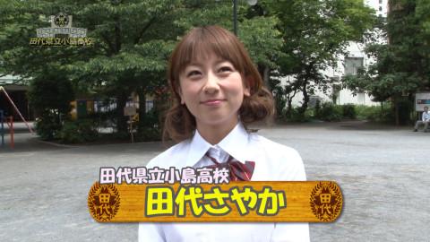 田代県立小島高校 #14