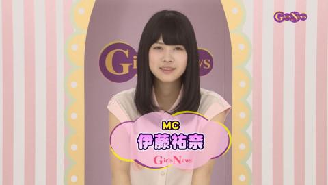 GirlsNews~アイドル #55