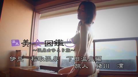 温泉美女図鑑 #1