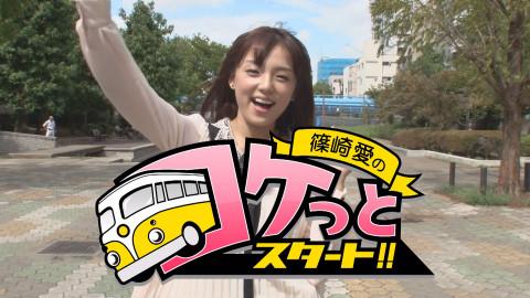 篠崎愛のロケっとスタート! #1