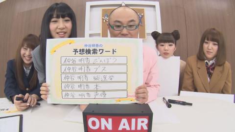 中田ちさと 仲谷明香 田名部生来 内田眞由美 ユリオカ超特急 AKB48