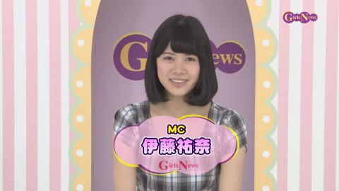 GirlsNews~アイドル #57
