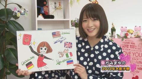 あさだち♂テレビ!! #212