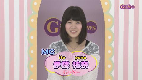 GirlsNews~アイドル #59