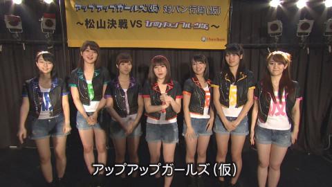 アップアップガールズ(仮) ひめキュンフルーツ缶