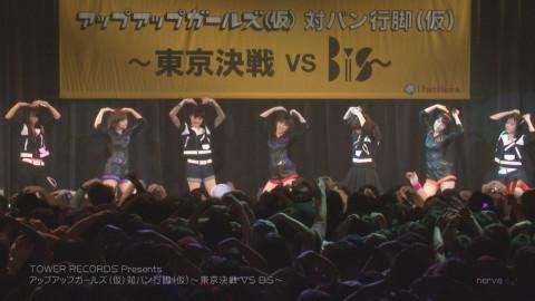 アップアップガールズ(仮)対バン行脚(仮)〜東京決戦 VS BiS〜