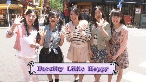 ドロシーのリトルHAPPY DAYS! #14