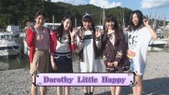 ドロシーのリトルHAPPY DAYS! #18