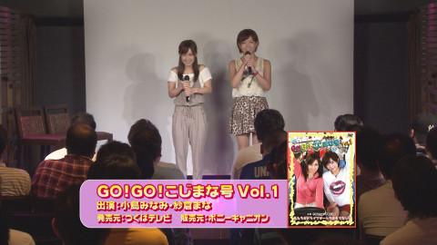 GO!GO!こじまな号 #7