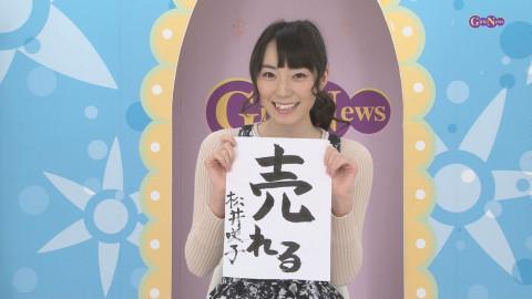 GirlsNews~エンタメ! #10