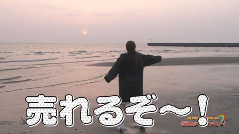 SUPER☆GiRLS 志村理佳 荒井玲良 田中美麗 iDOL Street