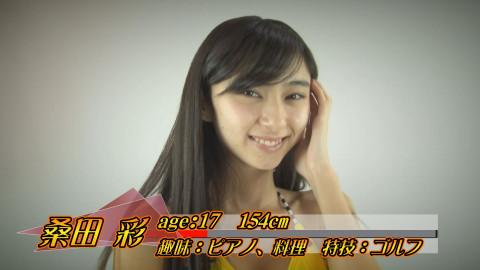 桑田彩 青海 ソラ豆琴実