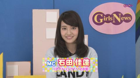 GirlsNews~エンタメ! #14