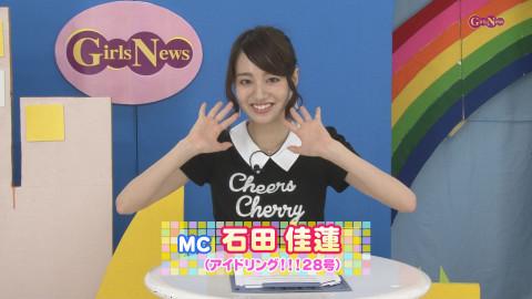 GirlsNews~エンタメ! #16