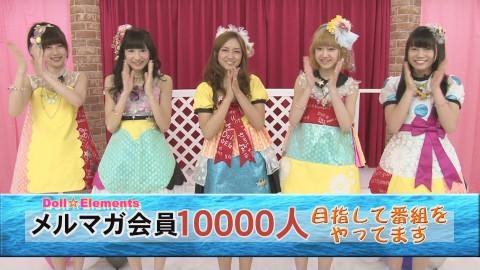 Doll☆Elementsのメルマガ会員10000人できるかな? #12