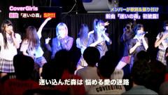 アイドル発見バラエティー!CoverGirlsのDisCovery!!! #7