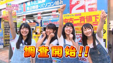 秋葉原リサーチ研究所「あきらぼ」 #6