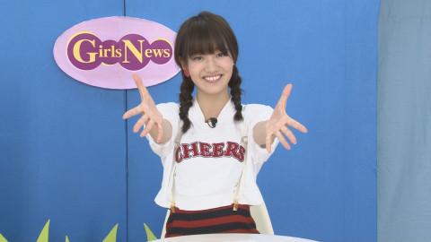 GirlsNews~エンタメ! #20