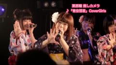 アイドル発見バラエティー!CoverGirlsのDisCovery!!! #10