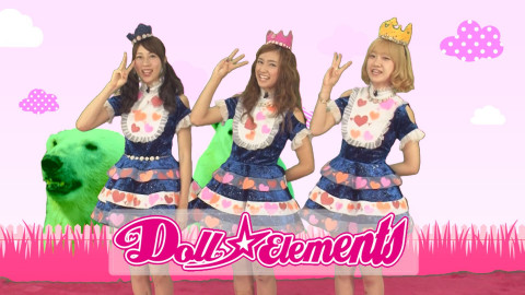 Doll☆Ellements