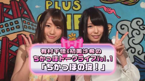 有村千佳&初美沙希のちかっぽトークライブVol.1