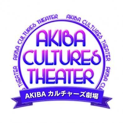 AKIBAカルチャーズ劇場増刊号 #1