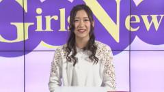 GirlsNews~エンタメ! #25