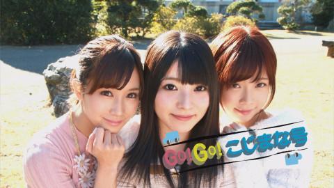GO!GO!こじまな号 #24