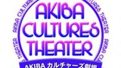 AKIBAカルチャーズ劇場増刊号 #13