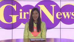 GirlsNews~エンタメ! #26
