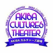 AKIBAカルチャーズ劇場生放送 #246
