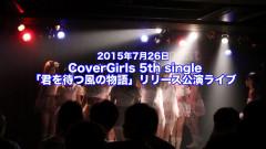 アイドル発見バラエティー!CoverGirlsのDisCovery!!! #19