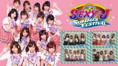 SEXY-J SUMMER FESTIVAL