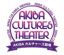 AKIBAカルチャーズ劇場増刊号 #32