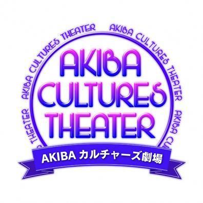 AKIBAカルチャーズ劇場増刊号 #38
