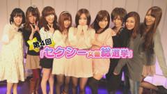 第4回セクシー女優総選挙